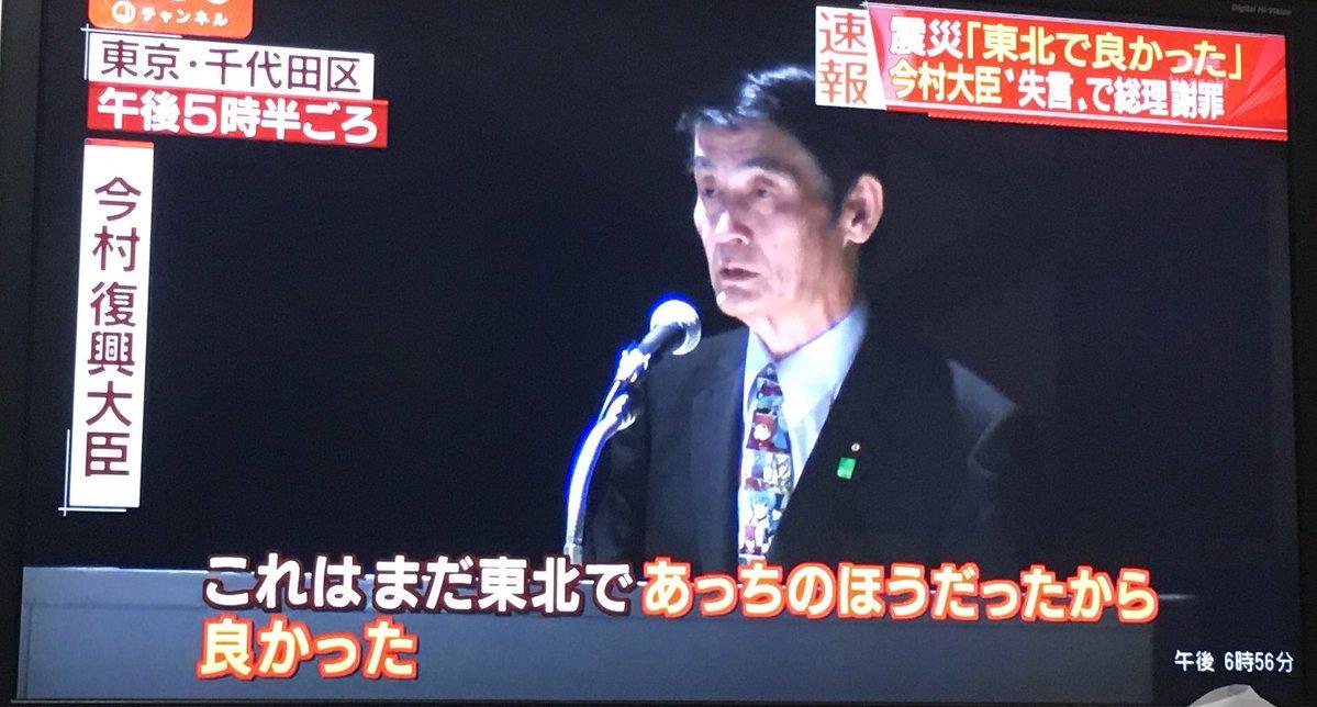 「福島のガイナックス社が作ったアニメ(エヴァ)のネクタイを付ける事によって、被災地を応援している今村復興相は凄い」と今村