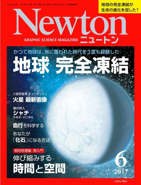 明日発売のニュートンは,今春のドラえもんの映画に敬意を表して,「スノーボールアース仮説(全球凍結仮説)」を徹底解説。表紙