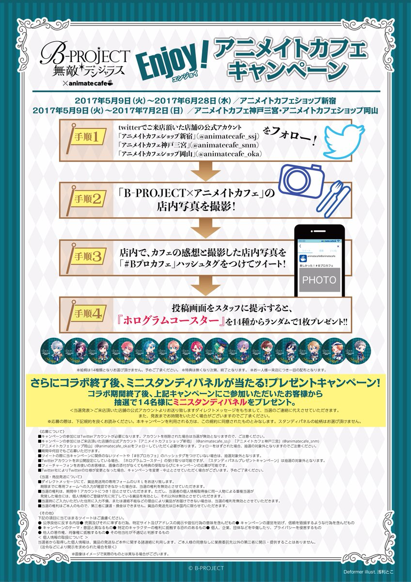 【B-PROJECT 無敵*デンジャラス×アニメイトカフェ】「エンジョイ!アニメイトカフェキャンペーン」の実施が決定!キ