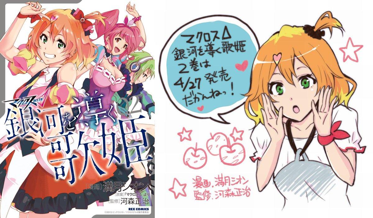 マクロスΔ「銀河を導く歌姫 2巻」4月27日発売!アニメでは描かれなかった、歌にすべてを捧げる彼女たちのワルキューレアタ