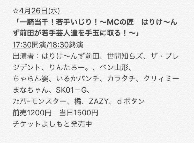 明日は17:30〜渋谷JPOPカフェにて「一騎当千!若手いじり!」あります!皆様是非お越しくだチャイチャーイ☕️👏🏿👳🏿
