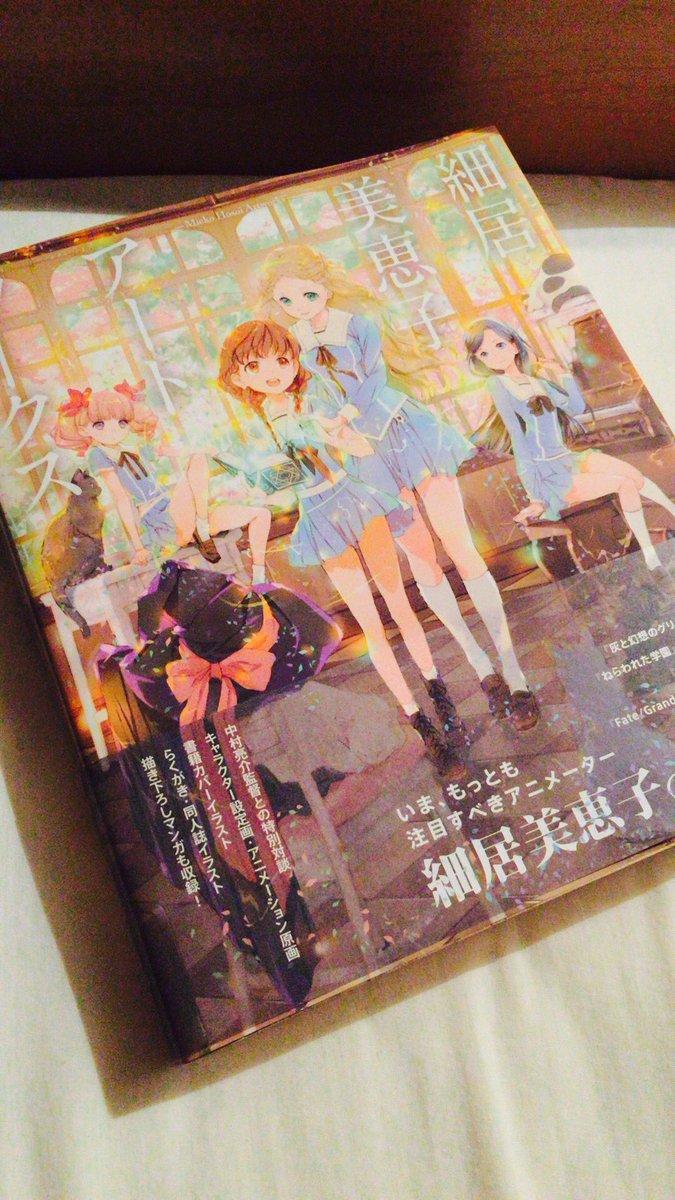 買うか買わまいか悩んでいた細居美恵子アートワークス!愛方がたくさん本買ってるのに便乗してついに買ってしまった!君嘘のとか