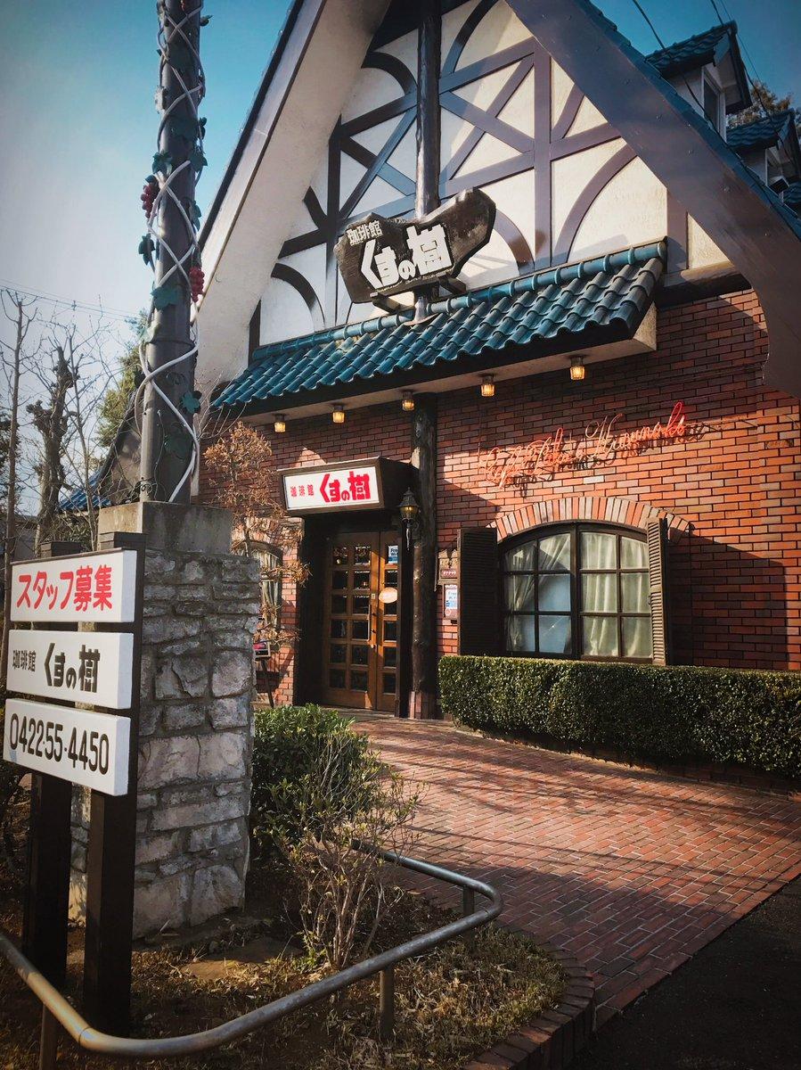 武蔵境駅近くにある「珈琲館 くすの樹」アニメ蟲師の特別編で、対談場所に使われていた喫茶店です☕️☆* 念願の訪問でした(