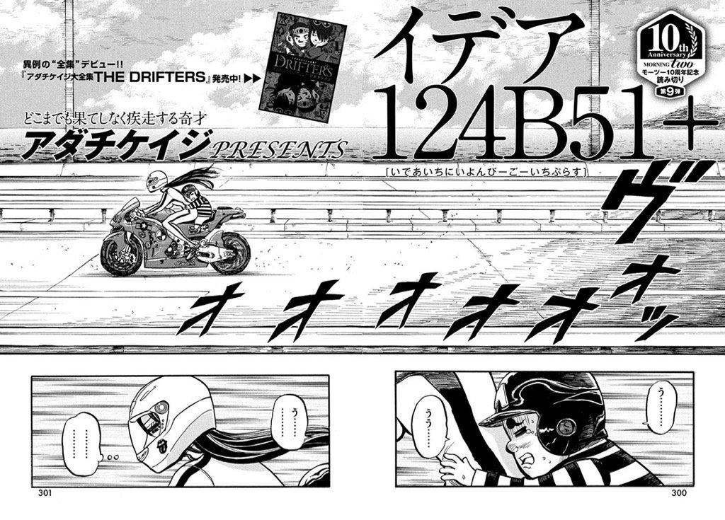 22日(土)発売のモーツー6号、10周年記念読み切り第9弾は『グラゼニ』のアダチケイジによる『イデア124B51+』!