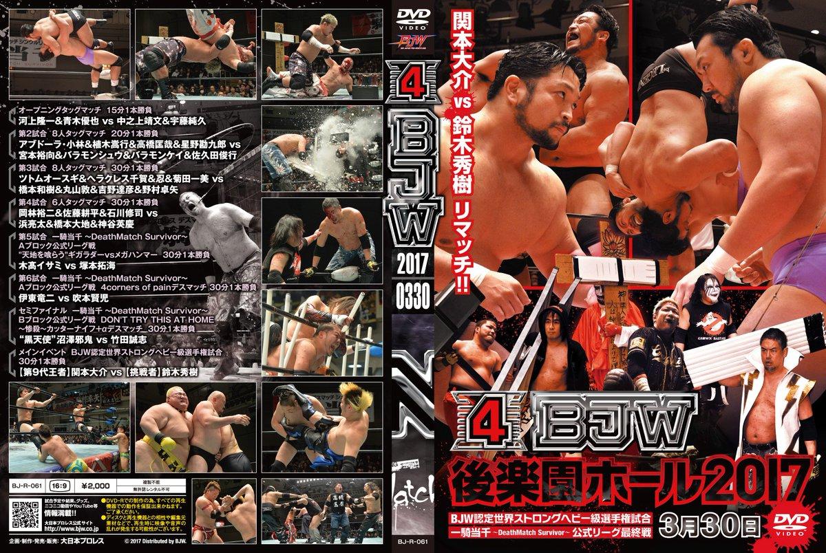 おはようございます!DVD-R【BJW後楽園ホール2017】vol.4関本大介選手vs鈴木秀樹選手のストロングヘビー選手