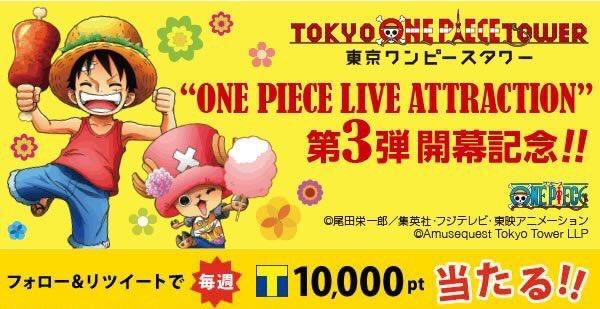 ●フォロー&リツイートでTポイント10000ptGET!!●東京ワンピースタワー「ONE PIECE LIVE ATTR