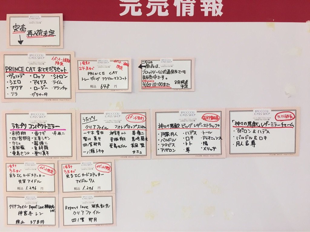 【ブロッコリーガールズショップ in渋谷マルイ】4/26(水)13:30現在の完売情報です。「PRINCE CAT おと