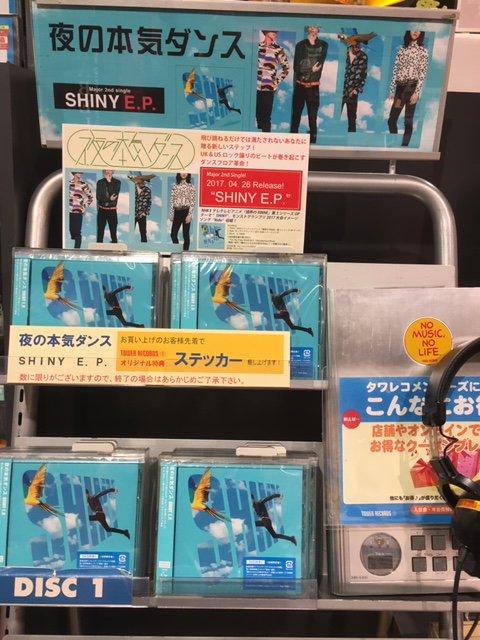"""【#発売日】#夜の本気ダンス『SHINY E.P. 』アニメ「#境界のRINNE」OP曲!先着特典:""""キラキラSHINY"""