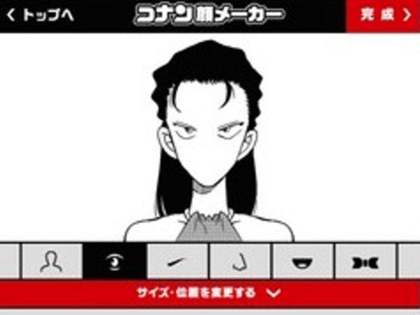 """「名探偵コナン」の容疑者になれる""""コナン顔メーカー""""公開"""