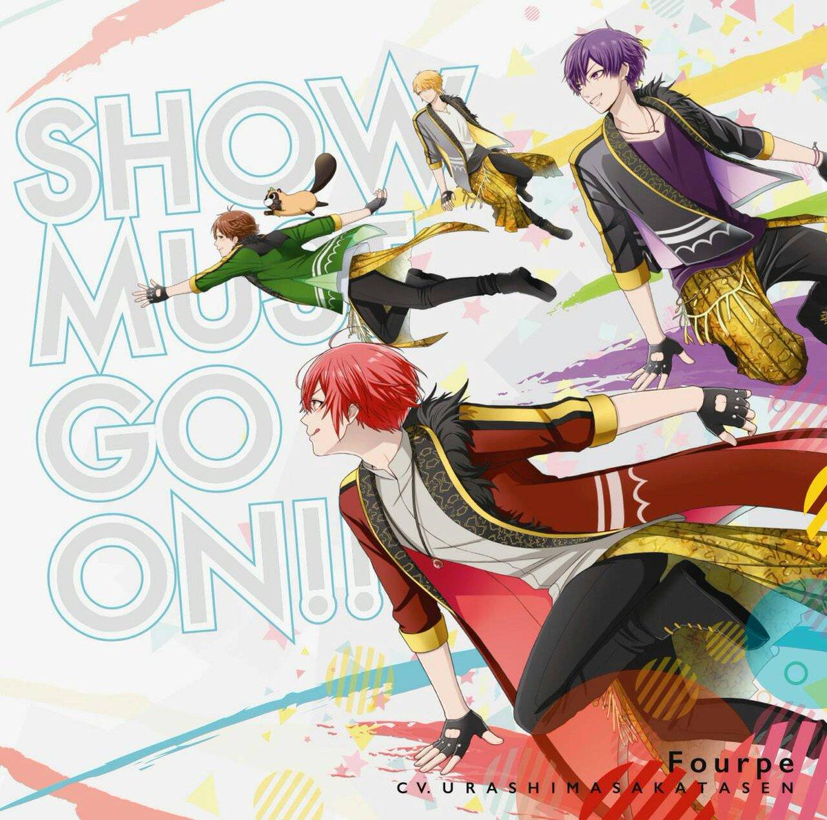 【スタミュ(第2期)】オープニングテーマ「SHOW MUST GO ON!!」Fourpe(cv.浦島坂田船)初回限定盤