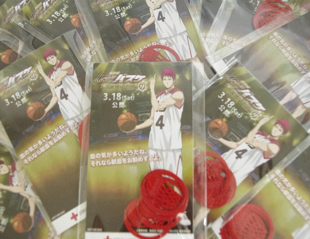 【献血×黒子のバスケ】「キセキの献血コラボ」特製台紙付オリジナルクリップの在庫はまだあります❗️ぜひ、京都府内の献血会場