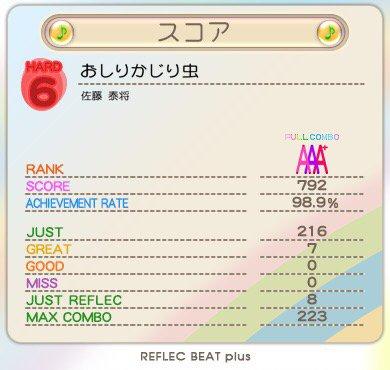 おしりかじり虫をプレー! Score:792 AR:98.9 #rb_plus