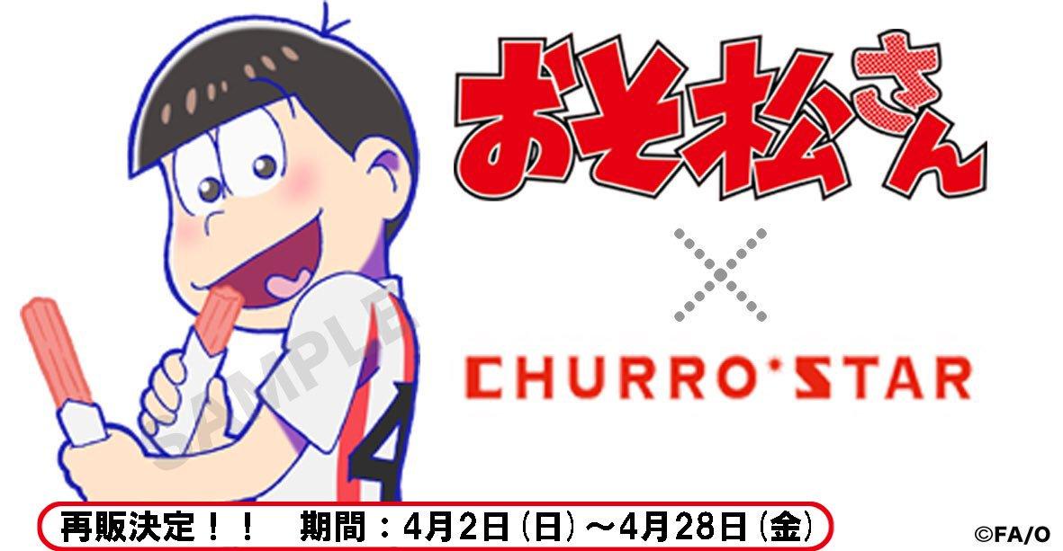 「churro*star」×TVアニメ「おそ松さん」今週28日(金)まで!本日も含め残り3日!12時の開店よりフリー販売