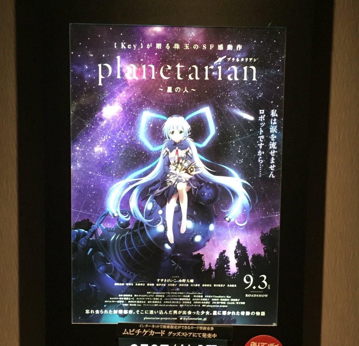 #人生で初めて2回以上劇場で見た映画#planetarian『劇場版planetarian 星の人』ですね。私はたった1