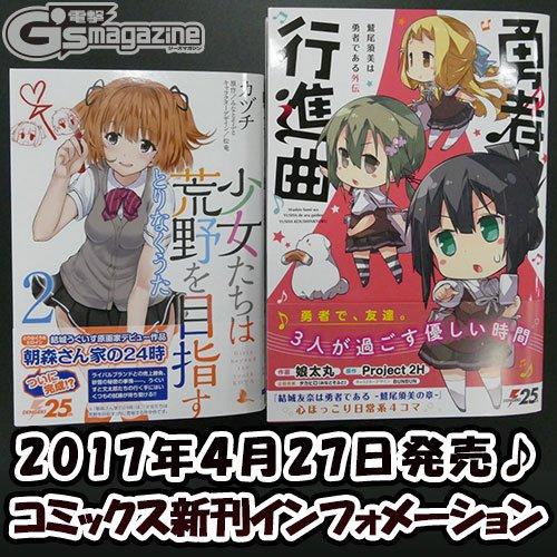 『少女たちは荒野を目指す とりなくうた』と『鷲尾須美は勇者である外伝 勇者行進曲』の2タイトルが発売! 電撃コミックス新