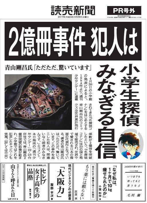 """名探偵コナン:2億冊突破記念で""""号外""""配布 容疑者として登場できるキャンペーンも"""