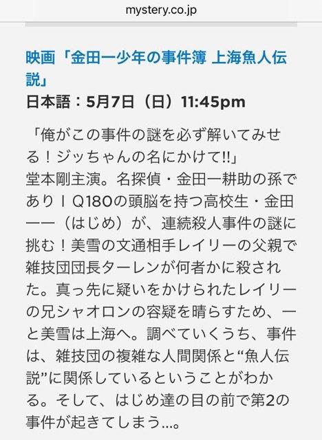 金田一少年の事件簿 上海魚人伝説AXNミステリーでやるんや〜(⌒▽⌒)5/7 23:45〜5/15 8:30〜18歳の堂
