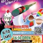 ビールの美味しい季節になりつつあるのでやります🍺FREE 唐揚げ🐓FREEフライドポテト🍟最強オールジャンルイベント!!