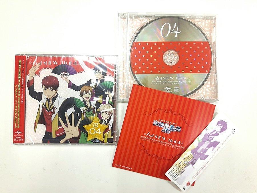 【スタミュ(第2期)】12週連続リリース第4弾!ミュージカルソングシリーズ「☆2nd SHOW TIME 4☆/星谷×那
