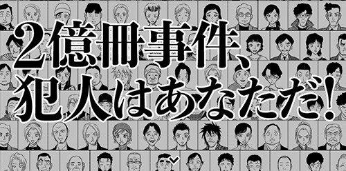 漫画『名探偵コナン』の犯人になれるチャンス!?