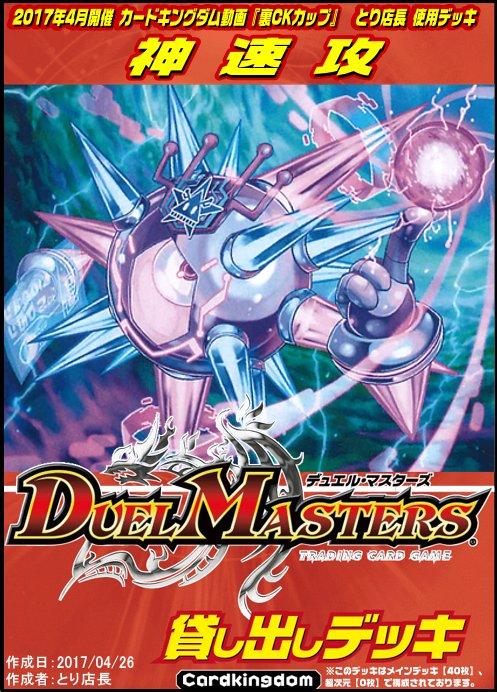 【#duelmasters #デュエマ #デュエルマスターズ #kaijudo】新貸し出しデッキ2017年4月開催カード