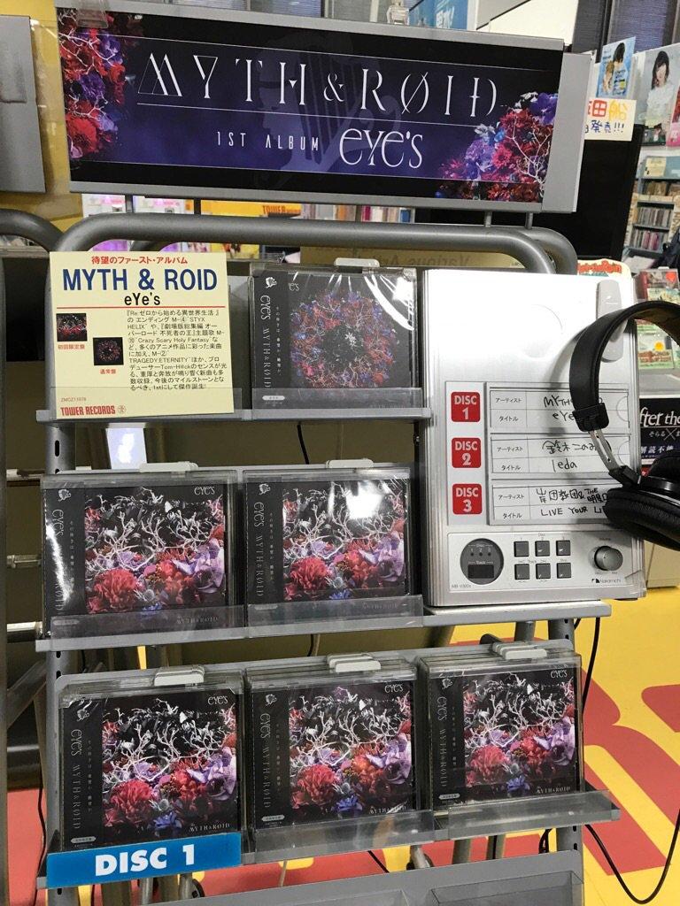 【#MYTHandROID】祝、発売日!!待望のファーストアルバム『eYe's』アニメコーナー入口で展開中です💿とにかく