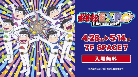 4/28(金)よりスペース7にて開催の「おそ松EXPO LIMITED STORE」より入場・グッズ販売数につきましての