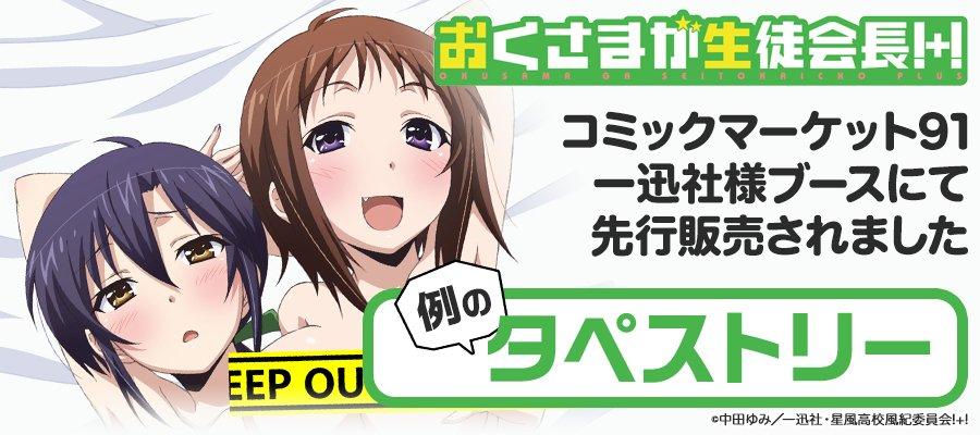【1000ツイート目の大ニュース!】コミケ91一迅社様ブースにて販売した「おくさまが生徒会長!+!」古川総監督描き下ろし