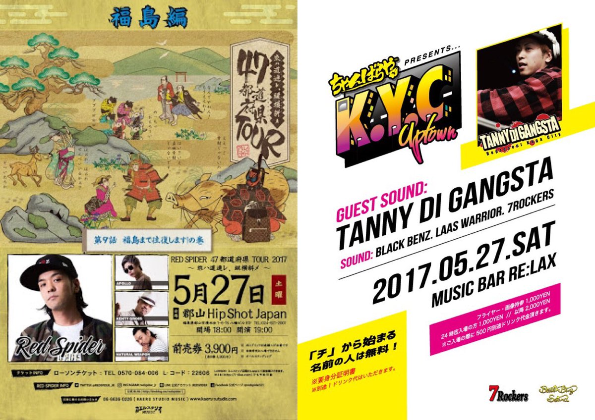 5月27日の遊び方🌟ジュニア君47都道府県ツアー → KYC はいこれです🎶5月27日は一日中遊べます!!メンツも超豪華