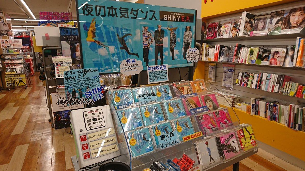 【本日発売】 #夜の本気ダンス 「SHINY E.P.」売れてます! 爽やかで疾走感のある今作はテレビアニメ「境界のRI