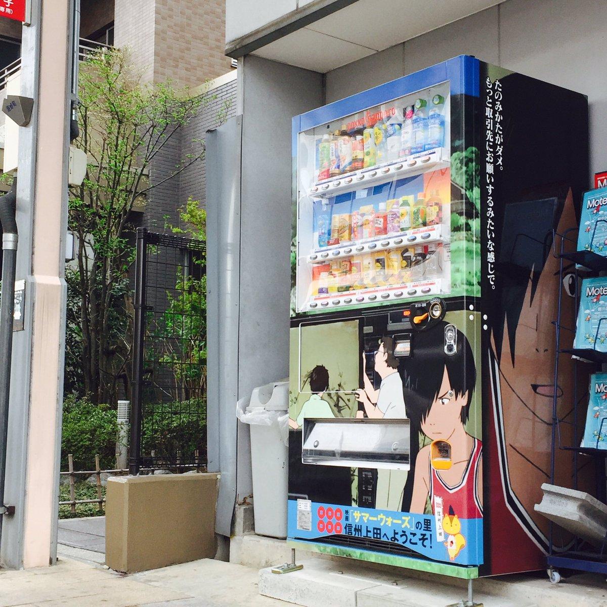 #サマーウォーズ 自販機。#上田市 内にあと何箇所かあるよ。探してみて(*´ω`*)#信州上田