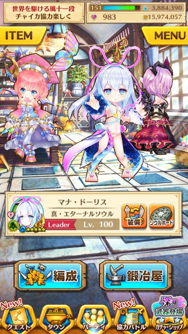 白猫ユーザーネームはチャイカ協力楽しくです(^-^)ノ