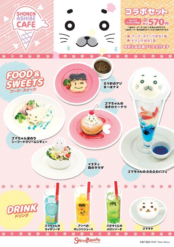 【ゴマカフェ】みなさまのお声を頂きまして、スイパラ横浜、広島、富士見、柏店にて追加開催しちゃいます! エキスポ店は、今週