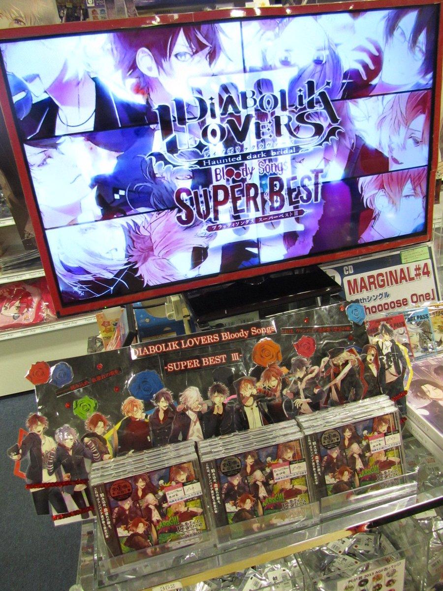 ☆Rejet shop情報☆『DIABOLIK LOVERS Bloody Songs -SUPER BEST Ⅲ-』R