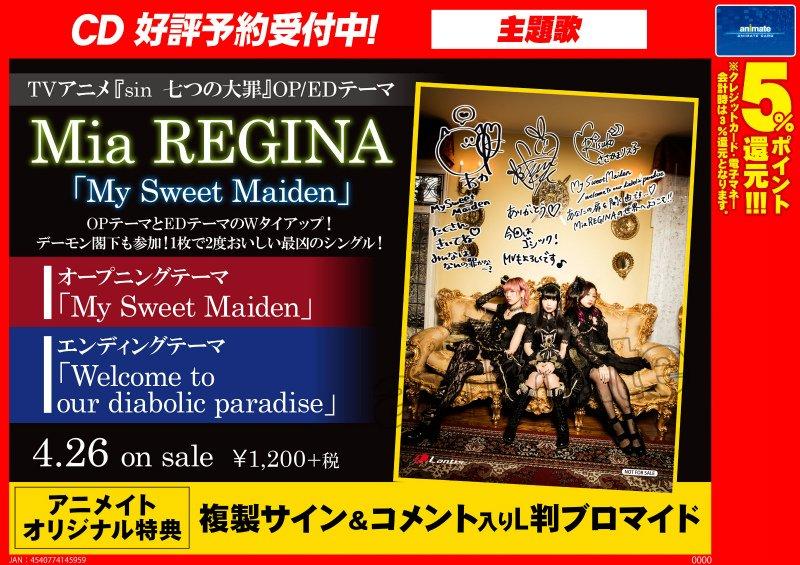 本日発売☆【Mia REGINA「My Sweet Maiden」】TVアニメ「sin 七つの大罪」オープニングテーマ・