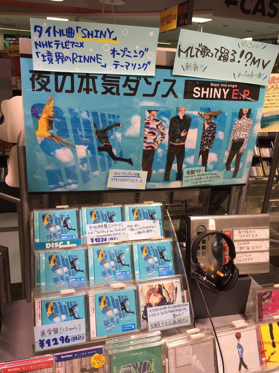 【#夜の本気ダンス】夜ダンのボリューム満点New E.P.! タイトル曲の「SHINY」は4/8から放送のNHK Eテレ