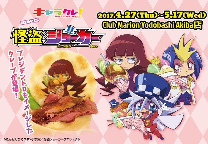 【コラボ情報】4/27(木)~5/17(水)限定!Club Marion Yodobashi Akiba店にて「怪盗ジョ