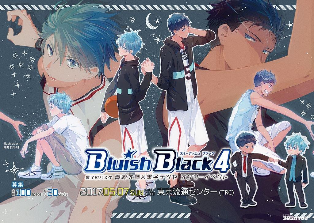 [お知らせ]2017年5月7日(日)東京流通センター(TRC)【Bluish Black4】のサークルリストを公開中!サ