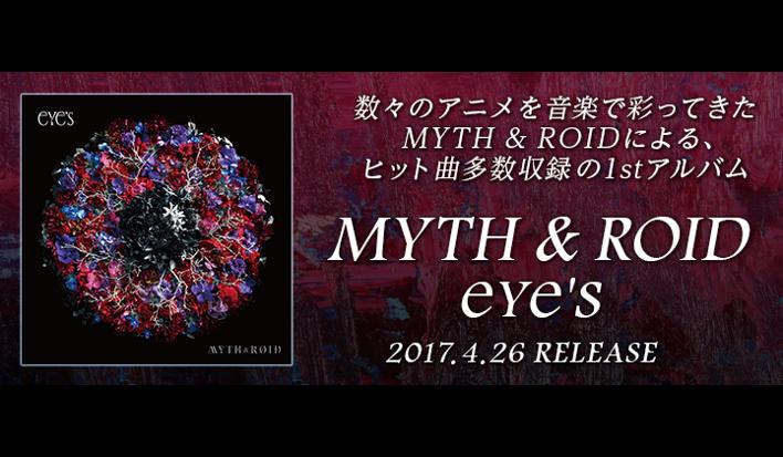 【MYTH & ROID】待望の1stアルバム「eYe's」リリース!TVアニメ「#幼女戦記」OPテーマ「JIN