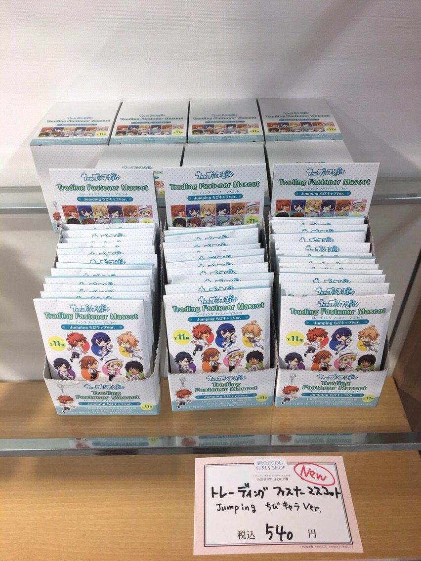 【ブロッコリーガールズショップ in渋谷マルイ】新商品情報!4/27(木)よりトレーディングファスナーマスコット(税込5