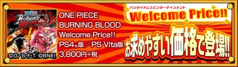 お求めになりやすい価格で登場!「ONE PIECE BURNING BLOOD」がお求めやすい価格で登場! #トレクル