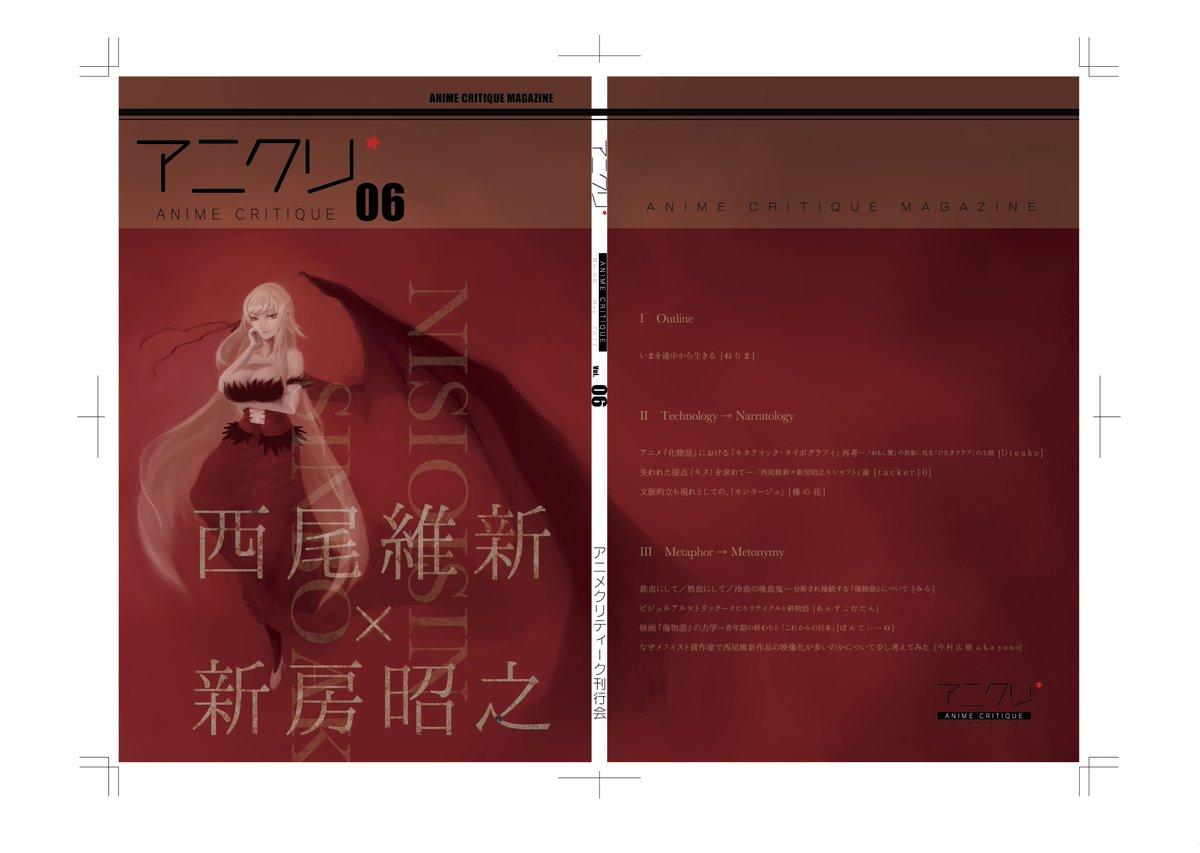 ひとまず入稿完了しました、アニメクリティークvol.6.0 新房昭之ノ西尾維新、『傷物語』完結記念号、発刊です。5/7、