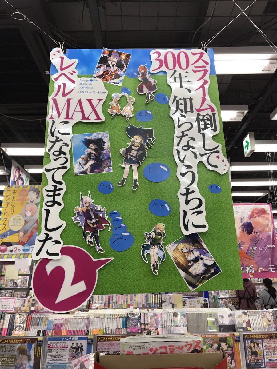 アニメイト新宿店さんでの展開報告! スライム倒して300年の2巻や、TVアニメ絶賛放送中の「ソード・オラトリア」、そして