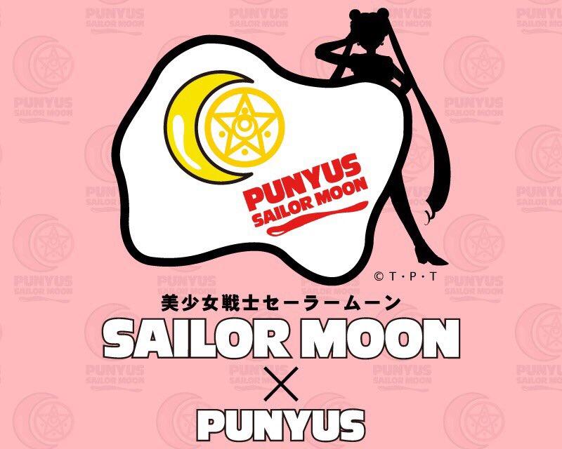 『美少女戦士セーラームーン』×『PUNYUS』コラボレーションアイテム発売‼︎4月28日(金)より順次販売スタート‼︎詳