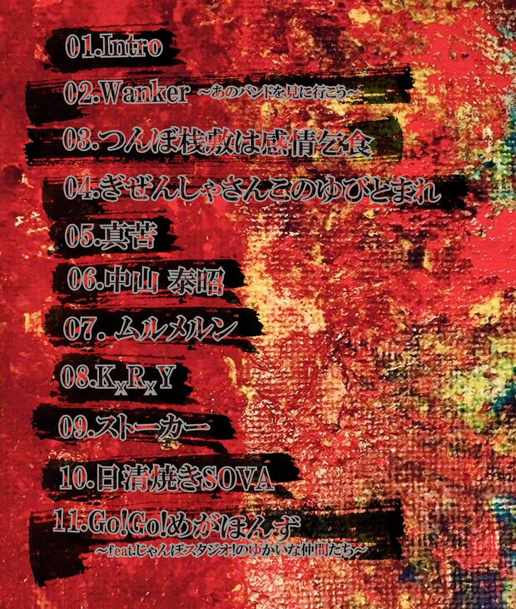 【新譜情報】めがほんず「畢竟無」価格 ¥2,000(Tax Free)MGHZ-0001発売元:9x1x8MGHZ Re