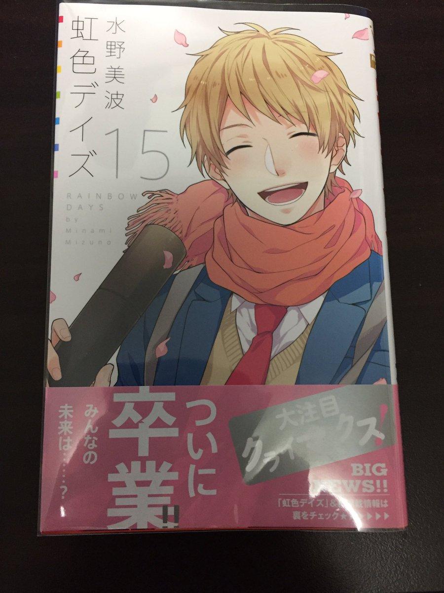 虹色デイズ15巻買ってきたぞ!ついに、最終巻…なんだか寂しい。゚(゚´Д`゚)゚。つよぽんとゆきりんカップルが俺的に一番