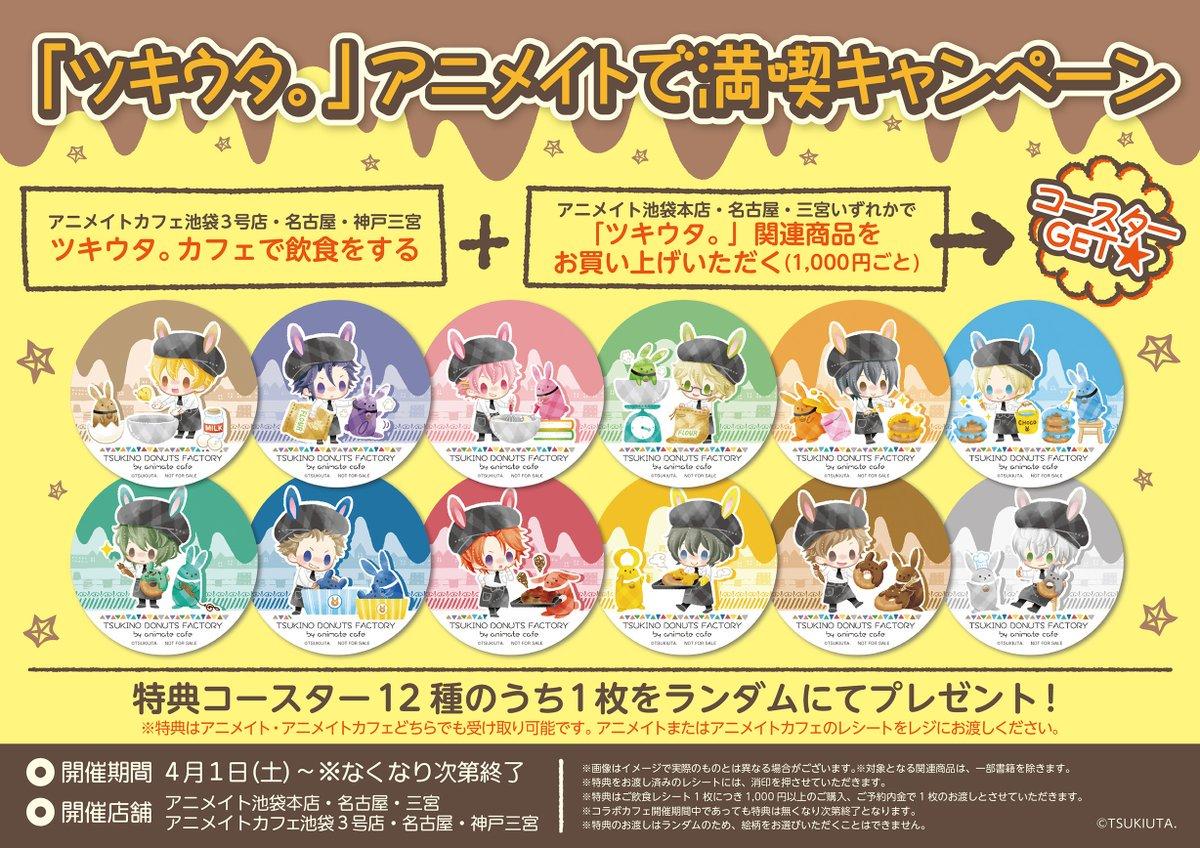 【ツキウタ。×アニメイトカフェ池袋3号店・名古屋・神戸三宮】開催されておりました「アニメイトで満喫キャンペーン」は4/2