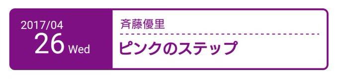 斉藤優里  ブログ更新  先日の握手会、「THE魂」、告知  https://t.co/UVWUiVpHT9 https://t.co/a7Mka38Zrk