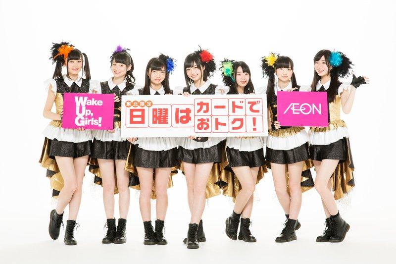 【速報:東北AEON × Wake Up, Girls!】新CMが4/29から東北6県限定で放送スタート!いつもは東北で
