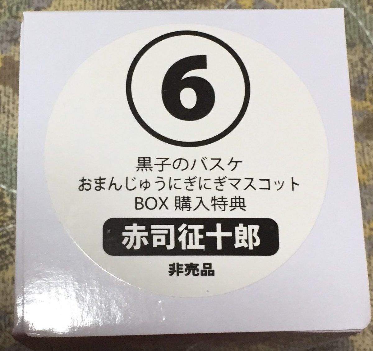 (交換)譲→黒バス おまんじゅう アニメイト BOX購入特典 赤司(未開封)求→異種笠松先輩グッズよろしくお願いいたしま
